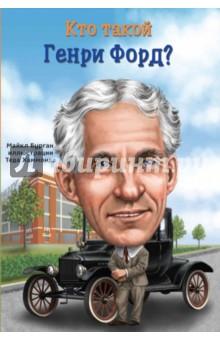 Кто такой Генри Форд?Наука. Техника. Транспорт<br>Генри Форд - легендарная личность. Именно он сделал автомобиль таким привычным для всех. Генри Форд был полон идей, первые свои машины он строил в своем сарае, это было увлечение, а не способ заработать, у него не всегда все получалось - но он не сдавался перед трудностями.<br>Книга о мальчике, который был буквально влюблен в двигатели, и он стал взрослым, который действительно сделал мир лучше.<br>