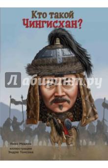 Кто такой Чингисхан?История<br>Тэмуджин родился в кочевой семье. Он виртуозно использовал мастерство и хитрость, чтобы объединить разрозненные монгольские племена и создать великую Монгольскую империю, которая покорила практически всю Азию. Из книги Кто такой Чингисхан дети узнают не только легенды о жизни правителя самой крупной в истории человечества континентальной империи, но и его настоящую биографию.<br>