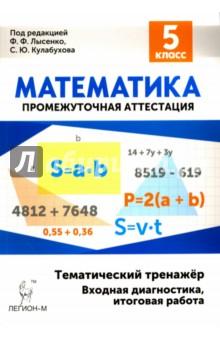 Математика. 5 класс. Тематический тренажер. Входная диагностика, итоговая работаМатематика (5-9 классы)<br>Предлагаемое пособие представляет собой сборник тренировочных тестовых заданий для формирования устойчивых навыков решения задач как базового, так и повышенного уровней сложности и предназначено для школьников, занимающихся по действующим учебникам.<br>Книга включает следующие разделы школьной программы: числа и вычисления, уравнения, наглядная геометрия и текстовые задачи. Все разделы книги содержат подготовительные задания для отработки каждой темы и тренировочные варианты для самостоятельного выполнения. В начале книги приведены варианты диагностической работы для перешедших в 5-й класс. Завершают книгу итоговые контрольные работы двух видов в зависимости от порядка прохождения отдельных тем программы.<br>Все виды заданий разбиты на отдельные части, ответы на задания записываются в специально отведённом месте. Тренажёр позволяет ученику выполнить достаточный объём вычислений за минимальное время, что способствует не только формированию навыков быстрого счёта, но и развитию оперативной памяти ребёнка.<br>Пособие предназначено учащимся 5-х классов для работы в школе и дома, а также учителям для организации каждодневной тренировки детей в устных и письменных вычислениях. Форма тренировочной тетради делает издание универсальным подспорьем в образовательном процессе и даёт возможность работы с любым УМК по математике.<br>4-е издание, переработанное и дополненное.<br>
