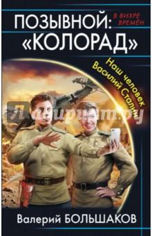 Позывной: Колорад. Наш человек Василий СталинБоевая отечественная фантастика<br>Он - пилот единственного боевого самолета Новороссии, штурмовика Су-25, отбитого ополченцами у жовто-блакитных ВВС. Он - черная смерть для бандеровских карателей и с гордостью носит позывной КОЛОРАД, которым его наградили киевские убийцы. Но во время очередного вылета он не просто проваливается на Великую Отечественную, но оказывается в теле Василия Сталина! Каково это - быть сыном Вождя? Удастся ли попаданцу стать лучшим советским асом и переломить ход истории, отправив в отставку интригана Яковлева и вернув из опалы гениального Поликарпова, чей авиашедевр И-185 превосходит новейшие модификации мессеров и фоккеров? Посмеет ли Василий Сталин дать бой не только экспертам Люфтваффее, но и банде Хрущева? Кто прячется под личиной Никиты Сергеевича? И сможет ли сталинский колорад одолеть иуду-кукурузника?<br>