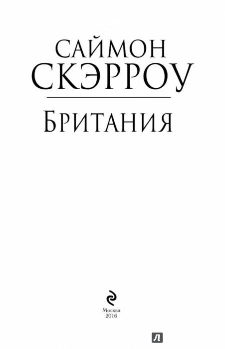САЙМОН СКЭРРОУ БРИТАНИЯ СКАЧАТЬ БЕСПЛАТНО