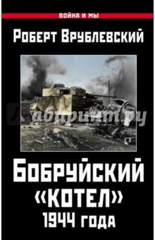 Бобруйский котел 1944 годаИстория войн<br>23 июня 1944 года началась операция Багратион, ставшая расплатой за гитлеровский блицкриг. Ровно через три года Красная Армия сполна рассчиталась за катастрофическое начало войны, разгромив Группу армий Центр. Одним из ключевых пунктов немецкой обороны в Белоруссии был Бобруйск, прикрывавший главную дорогу на Минск. Гитлеровцы ожидали удара на этом направлении и тщательно готовились к сражению, построив несколько оборонительных линий, а сам город превратив в настоящую крепость. В общей сложности, Бобруйская группировка противника насчитывала 10 дивизий, более 250 панцеров, штурмовых орудий и истребителей танков. Из этих десяти немецких дивизий только две избежали окружения и успели отойти на запад, семь дивизий были истреблены под Бобруйском, а 20-я танковая хотя и прорвалась из котла, но потеряла практически всю бронетехнику. Данная книга основана на документах Ликвидационного штаба Вермахта, созданного для сбора информации о полностью уничтоженных соединениях, предназначенных к расформированию. Эти архивные материалы (боевые сводки и рапорты, составленные уцелевшими офицерами, а также показания солдат, которым повезло вырваться из окружения) впервые вводятся в научный оборот и проливают свет на изнанку Бобруйского котла и крах Группы армий Центр, который стал самой страшной катастрофой Вермахта, предопределившей исход войны.<br>
