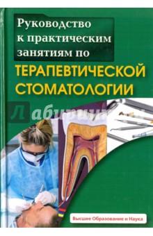 Руководство к практическим занятиям по терапевтической стоматологииСтоматология<br>В учебном пособии систематизированы и подробно изложены сведения об этиологии, патогенезе, клинике, диагностике, дифференциальной диагностике и лечении кариеса зубов и его осложнений. Рассмотрены показания и противопоказания к различным методикам лечения. Представлены достоинства и недостатки каждого метода. Подробно изложена информация об основных препаратах и инструментах, используемых при лечении стоматологических заболеваний. <br>Для студентов-медиков, клинических ординаторов стоматологических вузов и практикующих врачей-стоматологов.<br>