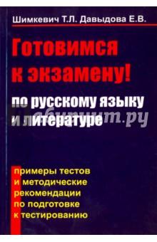 Готовимся к экзамену по русскому языку и литературе. Примеры тестов и методические рекомендации