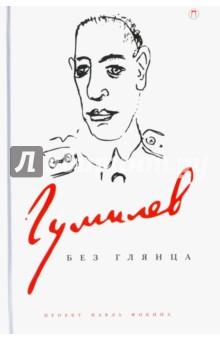 Гумилев без глянцаДеятели культуры и искусства<br>О русском конквистадоре современники писали, что он верил в свою миссию поэта-реформатора, обладая при этом неистовым самолюбием. Одним он казался человеком начитанным и тонким, другим - откровенно поверхностным и лишенным способности видеть тайный смысл вещей. Как бы то ни было, Гумилев - несомненно, настоящий герой Серебряного века, тем интереснее суждения его друзей и врагов.<br>Издание служит продолжением серии книг о главных поэтических фигурах прошлого столетия - Блоке, Ахматовой, Цветаевой. <br>Гумилев утверждал, что стихотворение тем богаче и совершеннее, чем больше разнообразных и даже противоречивых элементов входят в него.<br>Если это определение отнести не к стихотворению, а к поэту - Гумилев был совершенным поэтом. Сколько в нем совмещалось разнообразных элементов и противоречивых черт…<br>Гумилеву было только тридцать пять лет, когда он умер, но он по-стариковски любил погружаться в свое прошлое, как он сам насмешливо называл это.- Когда-нибудь, лет через сорок, я напишу все это, - повторял он часто. - Ведь жизнь поэта не менее важна, чем его творчество. Поэту необходима напряженная, разнообразная жизнь, полная борьбы, радостей и огорчений, взлетов и падений. Ну и, конечно, любви. Ведь любовь - главный источник стихов. Без любви и стихов не было бы…<br>