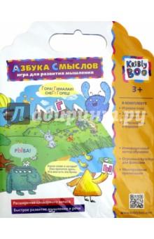 Игра с прилипашками Азбука смыслов (6372)Другие виды игрушек<br>Играйте со своим ребенком, загадывайте и ищите слова. Азбука смыслов - направлена на расширение словарного запаса ребенка, а также быстрое развитие мышления и речи малыша. 33 буквы русского алфавита в формате прилипашек, игровое поле и море новых и интересных слов! А небольшой формат игры отлично поместится в мамину сумку и позволит взять ее с собой куда угодно.<br>В наборе: игровое поле, 33 прилипашки с буквами, 2 прилипашки в подарок.<br>Упаковка: блистер.<br>Для детей от 3 лет.<br>Сделано в Китае.<br>