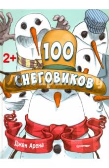 100 снеговиков