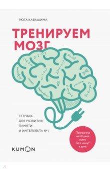 Тренируем мозг. Тетрадь для развития памяти и интеллекта №1Личная эффективность<br>О книге <br>Простая система развития интеллекта, основанная на научных исследованиях профессора и ведущего японского специалиста по томографии мозга.<br><br>Чувствуете, что стали забывчивы, не можете вспомнить чье-то имя или нужное слово? Не стоит беспокоиться: функции мозга так же, как и тела, после тридцати лет постепенно снижаются. По такому пути вынужден пройти каждый.<br><br>Но это не значит, что ничего нельзя изменить. Быстрая ходьба или штанга нередко предотвращают стремительное ослабление мышц. По крайней мере снижение физической силы точно окажется не таким резким. То же самое можно сказать и о мозге. Если его не тренировать, он придет в упадок, и наоборот, взяв в привычку активно разрабатывать его, нетрудно избежать снижения его функций.<br><br>Спектроскопия и МРТ показывают, как функционирует человеческий мозг. Используя эту диагностику, автор этой рабочей тетради нашел способы тренировки мозга, которые будут поддерживать его функции. Речь о простых вычислениях и чтении вслух. Благодаря медицинской аппаратуре он пришел к выводу, что во время быстрого решения простых, а не сложных задач и чтения книг и газет не про себя, а вслух, и правое, и левое полушария мозга активно работают. На основании полученных данных стало ясно, что именно данные способы эффективны для активизации функций мозга.<br><br>Эта тетрадь, основанная на исследованиях, содержит примеры, знакомые всем со школьной скамьи: на сложение, вычитание, умножение и деление. Требуется засекать время и как можно быстрее производить вычисления. Однако самое важное - это систематические занятия. В день вам потребуется всего 5 минут.<br><br>Для кого эта книга<br>Для всех, кто хочет поддерживать свой мозг в хорошей форме, тратя на это 5 минут в день.<br><br>Об авторе<br>Кавашима Рюта родился в 1959 году в городе Тиба. Окончил медицинский факультет Университета Тохоку. Там же в аспирантуре прошел курсы усовершенствования п