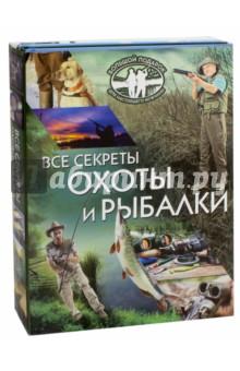 Все секреты охоты и рыбалки. Большой подарок