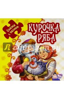 Курочка Ряба. Книжка-пазл. 5 пазловКниги-пазлы<br>Книжки серии Сказка с пазлами - это не только лучшие сказки для самых маленьких, но и 5 разных пазлов-мозаик в каждой книжке. Каждый разворот порадует ребенка интересным пазлом-мозаикой, который смогут собрать даже самые маленькие ручки. Читая любимые сказки и играя с пазлами, вы с малышом проведете множество приятных минут, ведь пазлы можно собирать снова и снова!<br>Для чтения взрослыми детям.<br>