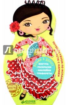 Путешествуем по Испании вместе с КарменДругое<br>3 фишки:<br>- Возраст 7-11 лет<br>- Первый творческий путеводитель <br>- Все, чтобы занять ребенка надолго<br><br>Знакомьтесь, это Кармен. Она живет в Мадриде и с радостью познакомит вашего малыша со своей родиной, прекрасной и удивительной Испанией. Путешествуйте с Кармен, не выходя из дома: вы узнаете, где зародилось фламенко, кого называют символом Каталонии, как празднуется Таматино и многое-многое другое! А еще ребенок попробует себя в роли модельера. Придумывайте оригинальные национальные костюмы с помощью наклеек и трафаретов! <br><br>Лайфхак для родителей:<br>- Идеально подойдет для самостоятельных занятий<br>- Покажите ребенку, как пользоваться тетрадкой<br>- Приготовьте для ребенка набор карандашей или фломастеров разных цветов<br>- Обсуждайте новые слова и предметы<br>- Удобный формат: возьмите с собой в дорогу<br>- Обязательно хвалите за старания<br><br>Что развиваем: <br>- Память<br>- Внимание<br>- Фантазию<br>- Мелкую моторику<br>- Навыки письма <br>- Творческое мышление<br>