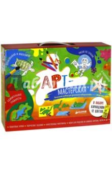 Арт-мастерская. Большой набор для детского творчества. Комплект из 5-ти книг