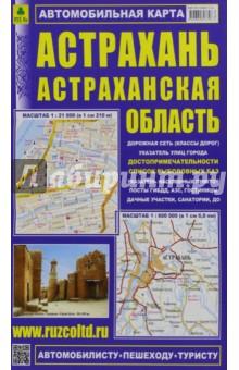 Астрахань. Астраханская область. Автомобильная картаАтласы и карты России<br>Астрахань. Астраханская область. Автокарта с достопримечательностями.<br>Карта Астрахани: масштаб 1 : 21 000 (в 1 см 210 м).<br>Карта Астраханской области: масштаб 1 : 600 000 (в 1 см 6 км).<br>