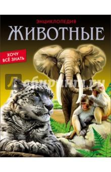 ЖивотныеЖивотный и растительный мир<br>Энциклопедии серии Хочу всё знать ответят на многие вопросы, волнующие<br>любознательных школьников. Благодаря этой замечательной книге им предстоит<br>узнать, кто такие приматы, почему льва называют царём зверей, какое животное<br>является самым высоким на Земле, для чего рог носорогу и многое другое.<br>Яркие иллюстрации, помещённые на каждой странице книги, сделают процесс чтения<br>интересным и увлекательным.<br>Для младшего и среднего школьного возраста.<br>