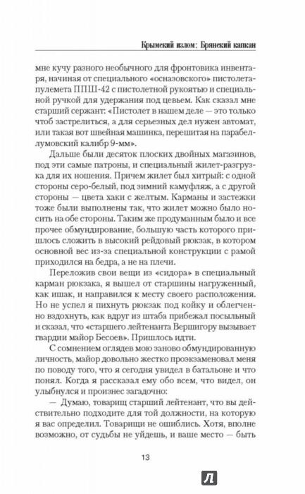 А.МИХАЙЛОВСКИЙ БРЯНСКИЙ КАПКАН СКАЧАТЬ БЕСПЛАТНО