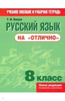 Русский язык на отлично. 8 класс. Пособие для учащихсяРусский язык (5-9 классы)<br>Эта книга продолжает серию пособий Русский язык на отлично. Адресованная учащимся 8-го класса, она позволит быстро усвоить и систематизировать материал по русскому языку, предусмотренный школьной программой.<br>Книга предназначена для самостоятельной работы и содержит ключи-ответы ко всем предлагаемым заданиям для самопроверки. Она может также использоваться учителями на уроках русского языка при работе с отстающими учениками, а также поможет родителям организовать работу детей дома для повышения их успеваемости по предмету.<br>3-е издание.<br>