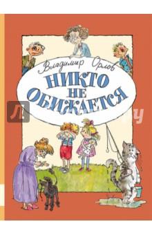 Никто не обижается, Владимир Орлов