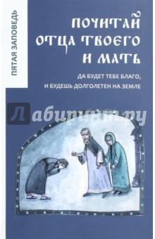 Почитай отца твоего и матьОбщие вопросы православия<br>Мы знаем, что все заповеди даны Господом для блага самого же человека. Они представляют собой те духовные основы жизни, утверждаясь на которых человек может создавать себе счастье и прочную будущность. Десять заповедей, которые снес Моисей с горы на каменных досках, не делились ровно на пять и пять. Четыре и шесть - так делились заповеди, и первая часть относилась к Богу, а вторая - к людям. Шесть слов, начертанных на второй скрижали, открывались заповедью о почитании отца и матери. И мы можем смело, не боясь ошибиться, думать, что неисполнение пятой заповеди делает невозможным исполнение всех остальных.<br>Составитель: Шпатаков В.В.<br>Допущено к распространению Издательским Советом Русской Православной Церкви.<br>