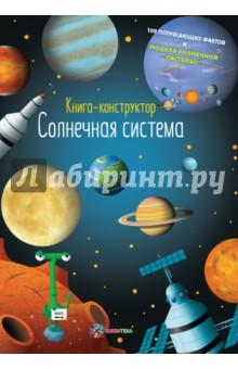 Солнечная система. Книга-конструкторЧеловек. Земля. Вселенная<br>Приглашаем в космическое путешествие ! Вырежи из страниц планеты и сделай модель Солнечной системы! Узнай много нового о Солнечной системе, ведь это твой космический дом.<br>