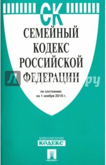 Семейный кодекс Российской Федерации по состоянию на 01.11.16