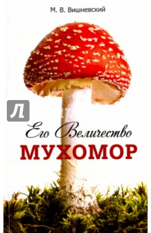Его Величество МухоморСобирательство<br>Новая книга известного миколога-популяризатора Михаила Вишневского посвящена одному из самых знаменитых наших грибов - красному мухомору. Этот гриб отметился в мифах и легендах, в древней, средневековой и новейшей истории, в медицине, кулинарии.<br>В издании приводятся разнообразные сведения: научные и популярные, полезные для грибников и просто увлекательные. Рассмотрены историческое (шаманский гриб) и современное использование красного мухомора, его отношения с законом, применение мухомора как лекарственного гриба, химические и фармакологические аспекты.<br>В конце книги поднимается интереснейший вопрос о совместной эволюции хозяев и паразитов и выдвигается гипотеза об управлении человеком целым рядом живых организмов.<br>