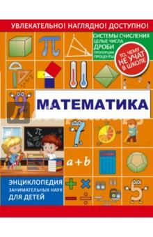 Математика АСТ
