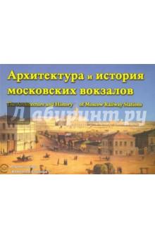 Архитектура и история московских вокзалов