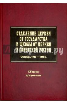 Отделение Церкви от государства и школы от Церкви в Советской России. Октябрь 1917-1918 г. Сборник