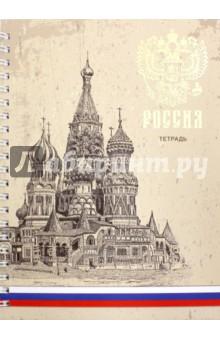 """Тетрадь """"Россия"""" (160 листов, А4, твердая обложка) (ТСФ41604266) Эксмо-Канц"""