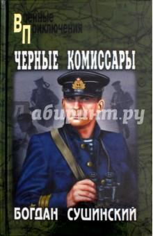 Черные комиссарыВоенный роман<br>Июнь 1941 года. Почти по всей линии фронта войска Третьего рейха и его союзников теснят части Красной армии. В это время отряд морских пехотинцев, которых враги называли «черными комиссарами», поддержанный судами Дунайской военной флотилии и подразделениями пограничников, высаживается на румынском берегу Дуная. Захватив обширный плацдарм, моряки в течение месяца мужественно сдерживали натиск румынских войск и оставили вражеский берег только по приказу командования. Но об этом подвиге, совершенном в самом начале Великой Отечественной войны, сейчас мало кто знает…<br>