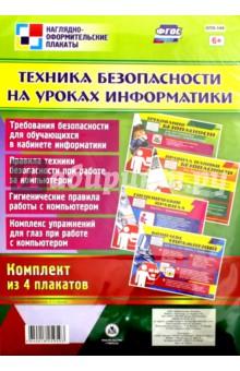 Комплект плакатов Техника безопасности на уроках информатики (4 плаката). ФГОСДемонстрационные материалы<br>Комплект плакатов Техника безопасности на уроках информатики.<br>В комплекте 4 плаката:<br>- Требования безопасности для обучающихся в кабинете информатики;<br>- Правила техники безопасности при работе за компьютером;<br>- Гигиенические правила работы с компьютером;<br>- Комплекс упражнений для глаз при работе с компьютером.<br>Формат: А3.<br>Материал: картон.<br>Сделано в России.<br>