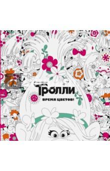 Тролли. Время цветов. Книга для творчестваКниги для творчества<br>Добавь красок в потрясающий мир персонажей полнометражного мультфильма «Тролли» от студии «DreamWorks»! Осмелей и выпусти внутреннего тролля, раскрашивая и разрисовывая страницы этой книжки!<br>