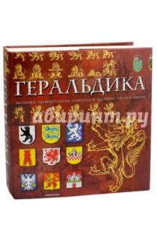 Геральдика. История, терминология, символы и значения гербов и эмблем от Лабиринт