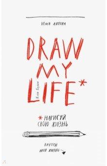 Draw My Life. Нарисуй свою жизньКниги для творчества<br>Draw My Life - это история, которую вы создаете в картинках. Следуя указаниям, вы сможете проиллюстрировать и описать лучшие моменты своей жизни: самые сумасшедшие, счастливые, глупые и неожиданные для окружающих. Для всех, кто пытался вести блог или дневник, эта книга поможет оживить и запечатлеть бесценные мгновения жизни. Эта прекрасная книга, основанная на феномене YouTube, станет для вас ценной и важной. А также доставит массу удовольствия.<br><br>Навыки рисования не требуются. Понадобятся только цветные карандаши.<br><br>Для кого эта книга<br><br>Для любителей творческих блокнотов и YouTube.<br>