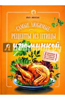 Самые любимые рецепты из птицы с изюминкойОбщие сборники рецептов<br>Если вы хотите внести разнообразие в традиционные и уже полюбившиеся рецепты, удивить и вкусно накормить семью и друзей, то наша книга для вас! Здесь вы найдете несложные рецепты из доступных продуктов, на которые взглянули немного по-другому - добавили изюминку!<br>