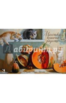 Маленькие кошачьи радости. Набор открытокНабор открыток<br>На картинах художницы Марии Павловой коты выглядят такими довольными и счастливыми! Ещё бы, ведь им можно всё: валяться на бархатных подушках, сбрасывать ноты с фортепиано, обгрызать цветы, спать на коленях у хозяина, запрыгивать на буфет и нежиться на книжных полках. В этот набор открыток включены иллюстрации Марии к книгам «Ёлка, кот и новый год» и «Воробей и фокусник», а также самостоятельные произведения, созданные по мотивам общения с четвероногими, пушистыми и мурлыкающими.<br>