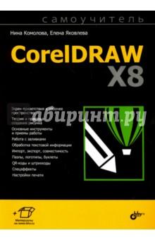 CorelDraw X8. СамоучительГрафика. Дизайн. Проектирование<br>Книга научит создавать и редактировать векторные изображения в графическом редакторе CorelDRAW X8. Рассмотрены основные инструменты и приемы работы с графическими объектами, заливками, применение специальных эффектов, работа с текстом, вывод документа на печать, импорт, экспорт, совместимость файлов и др. Даны основы графического дизайна. <br>Материал сопровождается оригинальными примерами создания пазлов, логотипов, QR-кодов, штрихкодов и других объектов, практическими упражнениями. На сайте издательства приведены упражнения и вспомогательные файлы.<br>