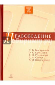 Учебник по правоведению для вузов
