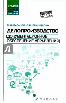 Делопроизводство (документационное обеспечение управления). Учебник