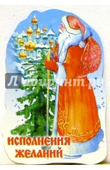 8Т-029(29)/Новый год/мини-открытка вырубка