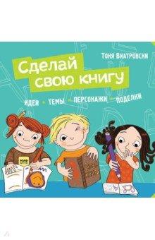 Сделай свою книгу. Идеи, темы, персонажи, поделкиКультура и искусство<br>О книге<br>Думаете, что создавать книги могут только взрослые? Чепуха! Это вполне по силам каждому ребенку. Главное - не бояться фантазировать.<br><br>Сделай свою книгу - это практическое руководство для юных авторов. Из него ребенок узнает, как с помощью карандашей, красок, бумаги, ножниц и картона самостоятельно сделать книжку, календарь или газету.<br><br>Дизайнер Тоня Виатровски подскажет, чем заполнить страницы будущего шедевра. В руководстве можно найти идеи для сюжета, советы начинающему иллюстратору, упражнения на развитие творческих способностей, рецепт хорошей истории. А еще - инструкции по созданию разных видов книг: брошюрок, раскладушек, лесенок и многих других.<br><br>В результате у ребенка получится волшебная сказка о драконах, семейная газета, повесть о жизни младшей сестры, веселый комикс о прогулке по лесу, новогодний календарь или забавный отчет о летних приключениях.<br><br>Если ваш маленький почемучка уже умеет писать и читать - хорошо. Если нет - предложите ему нарисовать историю.<br><br>Держать в руках книжку, которую сделал сам, очень здорово! Но еще приятнее вручить ее кому-нибудь (например, любимой бабушке) в качестве подарка.<br><br>Фишки книги<br>Поможет выбрать тему для будущего шедевра.<br><br>Научит рисовать персонажей (даже однозубого крапчатого дракона).<br><br>Простым языком объяснит, что такое ляссе, расстав и каптал.<br><br>Расскажет, как делать необычные книжки, например из спичечного коробка.<br><br>Упражнения на развитие креативности.<br><br>Список необходимых материалов.<br><br>Забавная Чернильная Клякса даст хороший совет.<br><br>Для кого эта книга<br>Для детей, мечтающих написать свою книгу.<br><br>Для всех, кто любит фантазировать, придумывать истории и рисовать.<br><br>Об авторе<br>Тоня Виатровски родилась в 1978 году в Куксхафене (Германия). Училась в Высшей школе изобразительных искусств в Брауншвейге. Ее специальность - оформление и иллюстрирование