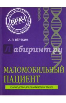 Маломобильный пациентТерапия. Пульмонология<br>В практике любого врача, и особенно терапевта, ежедневно встречаются пациенты, которые в силу своего заболевания самостоятельно не передвигаются, полноценно, в течение длительного периода времени себя не обслуживают. Это так называемые маломобильные больные. <br>В настоящее время количество зарегистрированных инвалидов в России составляет около 10 % от общей численности населения страны. Часть из них в силу тяжести своего заболевания полностью обездвижены, что в свою очередь, порождает тяжелые осложнения, определяющие неблагоприятный исход заболевания.<br>В данном руководстве мы изложили основные причины, приводящие к длительной иммобилизации, ее осложнению и исходам, а также дали клинические рекомендации по ведению маломобильных пациентов на амбулаторном этапе. Руководство будет полезно участковым терапевтам и врачам общей практики в повседневной работе с маломобильными пациентами.<br>