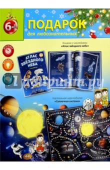 Новогодний подарок №10 Солнечная система. Атлас с наклейками + Игра-ходилкаОбучающие игры<br>В подарочный набор Солнечная система входят: <br>- Атлас мира с наклейками. Звездное небо. Формат 21х29,7 см, 70 наклеек. <br>- Настольная игра ходилка. Солнечная система. Формат 59х42 см. <br>- Подарочная коробка <br>Наверное, каждый родитель согласится с тем, что дети постоянно должны учиться и развиваться. Настольные игры сегодня - прекрасное занятие не только для поднятия настроения, но и для развития интеллекта ребенка. <br>Настольная игра-ходилка Солнечная система (смотреть правила) создана на основе модели Солнечной системы и содержит информацию о планетах, которые входят в состав и их спутниках, о космических объектах. Ребенок сможет запомнить не только расположение планет относительно солнца, но и их название, характеристики, интересные факты. Весь материал адаптирован для возраста 6+ и позволит в доступной форме начать знакомство с такой сложной темой, как Космос. <br>Атлас с наклейками Звездное небо расширяет границы представлений об устройстве мира, готовит к пониманию таких вещей, как смена дня и ночи, перемена наблюдаемых созвездий по времени года. В атласе даны легенды, связанные с названием основных созвездий, информация о способах наблюдения из космоса. Вкладка с наклейками позволит учиться в игровой форме, а кроссворд поможет закрепить знания.<br>