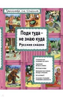 Поди туда - не знаю куда. Русские сказкиОбучение чтению. Буквари<br>Ваш ребенок успешно освоил Букварь, что дальше? Как помочь ему полюбить читать не только слова, а целые книги? Идеальный вариант для маленьких читателей, переходящих от чтения слогов к чтению полных слов, а от них к целым предложениям - книги удобного формата из серии И я читаю. Здесь много рисунков, но они отделены от текста и не отвлекают малыша от чтения. Повествование ведется с постепенным нарастанием сложности текста. В словах проставлены ударения и дугами выделены все слоги. Такая графическая разбивка на слоги ведет к целостности восприятия слов, и ребенок быстрее начнет понимать смысл того, что читает.<br>Любимые истории просто и приятно читать, и совсем скоро ваш ребенок с восторгом и гордостью скажет: И я читаю!. В небольшую книгу вошли 4 сказки.<br>Составление и вольный пересказ Ирины Котовской.<br>Для детей старшего дошкольного возраста.<br>