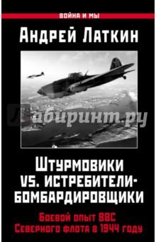 Штурмовики vs. истребители-бомбардировщики. Боевой опыт ВВС Северного флота в 1944 годуВоенная техника<br>Эта книга является итогом многочисленных споров о роли штурмовой авиации СССР в Великой Отечественной войне. В 1990-е годы приходилось слышать, что проку от штурмовиков Ил-2 фактически не было, а их боевая эффективность была равна нулю. Одновременно всеми силами доказывалось, что истребители-бомбардировщики были крайне эффективны и могли заменить штурмовики без проблем. Автору такие споры надоели, и он решил сделать книгу о штурмовиках Ил-2 и истребителях-бомбардировщиках Киттихаук Северного флота…<br>Опираясь не на досужие домыслы историков-ревизионистов и охотничьи байки немецких экспертов, а на архивные документы обеих сторон, беспристрастно проанализировав данные об уроне, нанесенном противнику, и собственных потерях ВВС Северного флота в 1944 году, эта книга опровергает мифы о неэффективности советского Ил-2 и превосходстве американского P-40 Kittyhawk. При этом автор отнюдь не пытается опорочить ленд-лизовскую технику, считая Киттихаук в целом удачной машиной, - однако с цифрами и фактами доказывает, что реальной альтернативы нашим штурмовикам не было.<br>