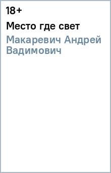 Андрей Макаревич Место где свет слушать онлайн и
