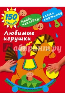 Любимые игрушкиЗнакомство с миром вокруг нас<br>Любимые игрушки - это яркая книжка со 150 наклейками различных цветов, размеров и геометрических форм. В этом замечательном обучающем пособии вы найдёте интересные задания, развивающих внимание и старательность, мелкую моторику и координацию движений, тренирующих навыки чтения и счёта. <br>Для дошкольного возраста.<br>