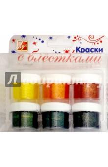 Краски с блестками (6 цветов) (23С1443-08)Сопутствующие товары для детского творчества<br>Краски с блёстками помогут добавить немного экзотики в любую творческую работу (рисунок, открытку, раскраску). Краски имеют яркие, насыщенные цвета, хорошо смешиваются. Краски максимально насыщены глиттером, что обеспечивает богатый блестящий эффект.<br>Количество цветов: 6.<br>Не рекомендовано детям младше 3-х лет.<br>Сделано в России.<br>