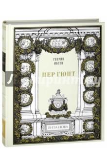 Пер Гюнт. Драматическая поэма в пяти действияхКлассическая зарубежная поэзия<br>Генрик Ибсен, великий норвежский поэт и драматург, создал драматическую поэму Пер Гюнт (1866-1867) на стыке реальности и романтической фантазии. Он считал эту пьесу сугубо норвежским произведением, которое вряд ли может быть понято за пределами Скандинавских стран. Его творение действительно стало для норвежцев таким же национальным символом, как Фауст Гёте для немцев, Евгений Онегин Пушкина для русских, Гамлет Шекспира для англичан и Дон Кихот Сервантеса для испанцев. Однако опасения Ибсена оказались напрасными. Пер Гюнт был переведен на большинство европейских языков, а Эдвард Григ написал к этой пьесе великолепную музыку, упрочившую ее популярность во всем мире. Двадцатый век принес множество театральных постановок и экранизаций драмы. В книге впервые после первой публикации (1980) воспроизводится цикл иллюстраций, выполненных в стиле фантастического реализма прославленным московским графиком Саввой Бродским.<br>