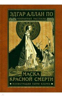 Маска смерти книга 4 печать заката